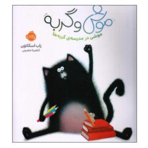 Splat the Cat Book by Rob Scotton (Farsi)