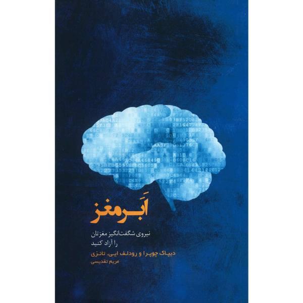 Super Brain Book by Deepak Chopra and Rudolph E. Tanzi
