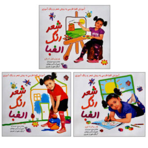 Teaching Persian alphabet by poetry & coloring