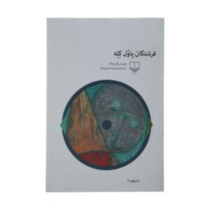 The Angels of Paul Klee Book by Boris Friedewal