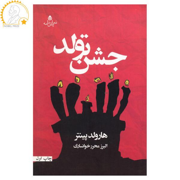The Birthday Party Play by Harold Pinter (Farsi)The Birthday Party Play by Harold Pinter (Farsi)