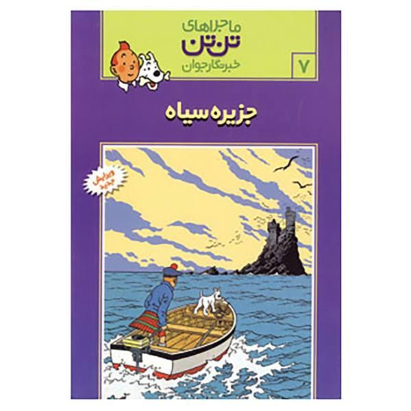 The Black Island Book by Hergé (Farsi Edition)