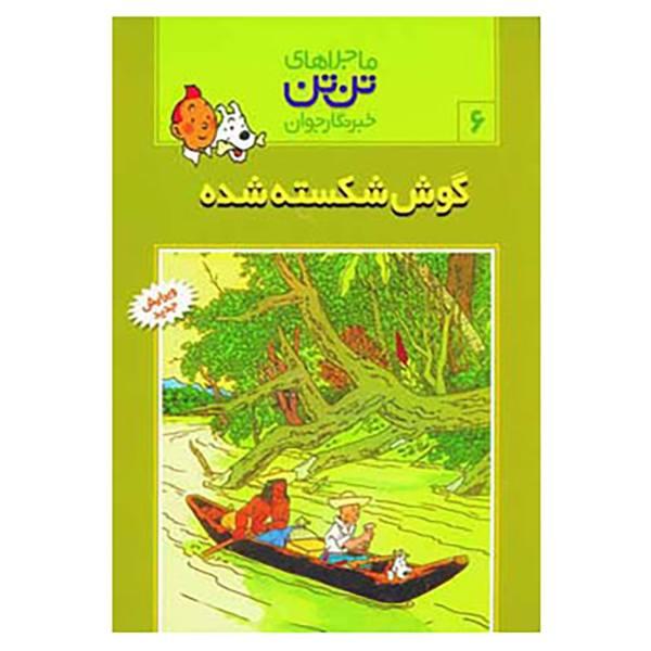 The Broken Ear Book by Hergé (Farsi Edition)