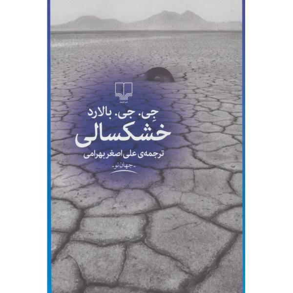 The Burning World Novel by J. G. Ballard (Farsi)