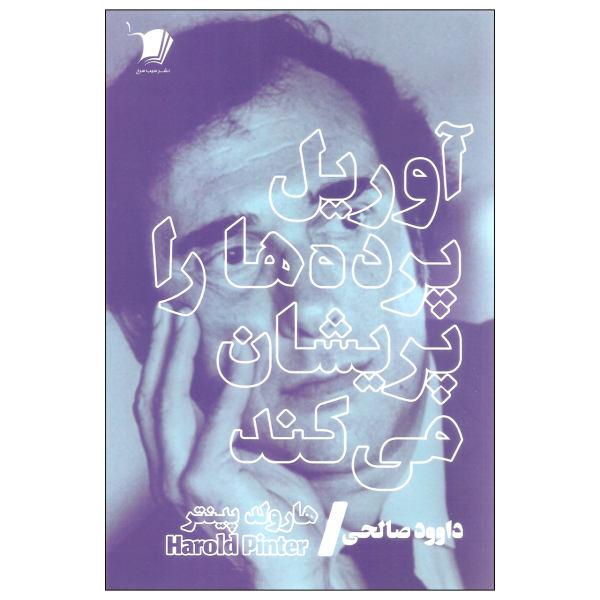 The Caretaker Play by Harold Pinter (Farsi)