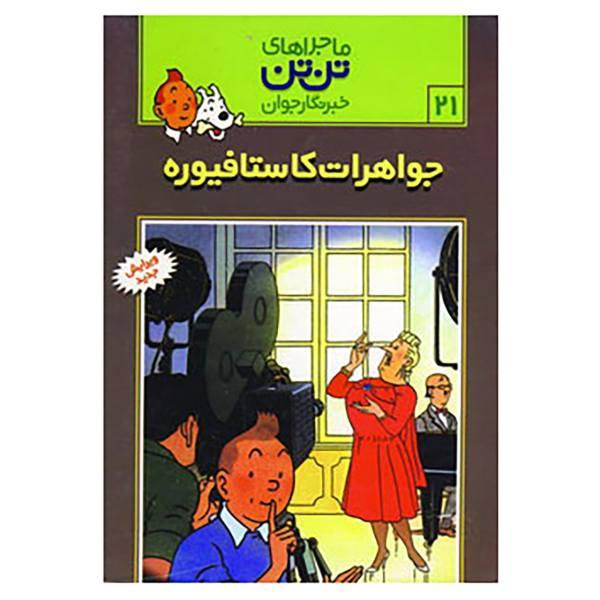 The Castafiore Emerald Book by Hergé