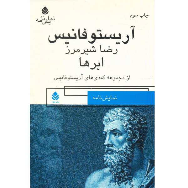 The Clouds Play by Aristophanes (Farsi Edition)The Clouds Play by Aristophanes (Farsi Edition)