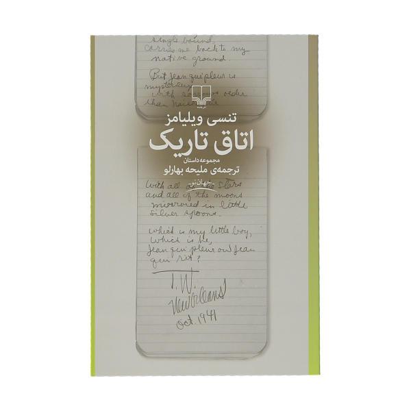 The Dark Room by Tennessee Williams (Farsi)