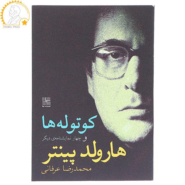 The Dwarfs Book by Harold Pinter (Farsi)