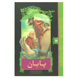 The End Novel by Daniel Handler (Farsi Edition)
