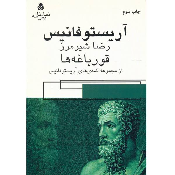 The Frogs Book by Aristophanes (Farsi Edition)