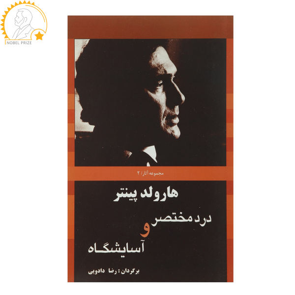 The Hothouse Play by Harold Pinter (Farsi)