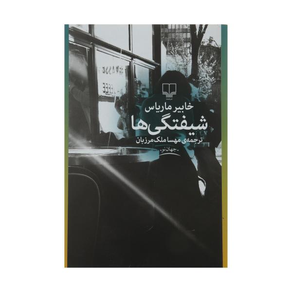 The Infatuations Novel by Javier Marías (Farsi)