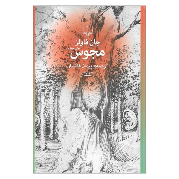 The Magus Novel by John Fowles (Farsi Edition)