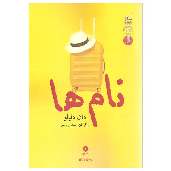 The Names Novel by Don DeLillo (Farsi Edition)