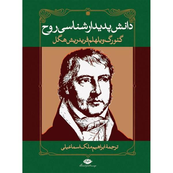 The Phenomenology of Spirit by Georg Wilhelm Friedrich Hegel