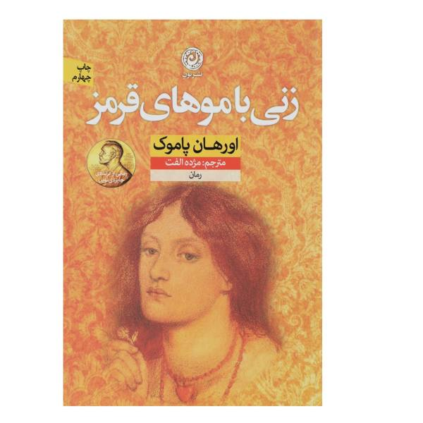 The Red-Haired Woman Novel by Orhan Pamuk