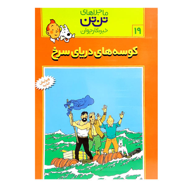 The Red Sea Sharks Book by Hergé (Farsi Edition)