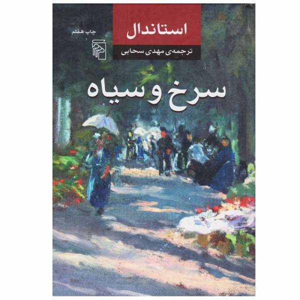 The Red and the Black Novel by Stendhal (Farsi)