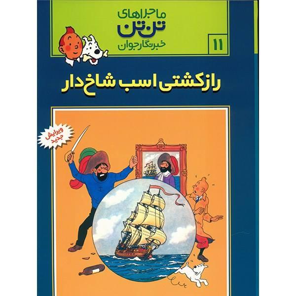 The Secret of the Unicorn Book by Hergé (Farsi)