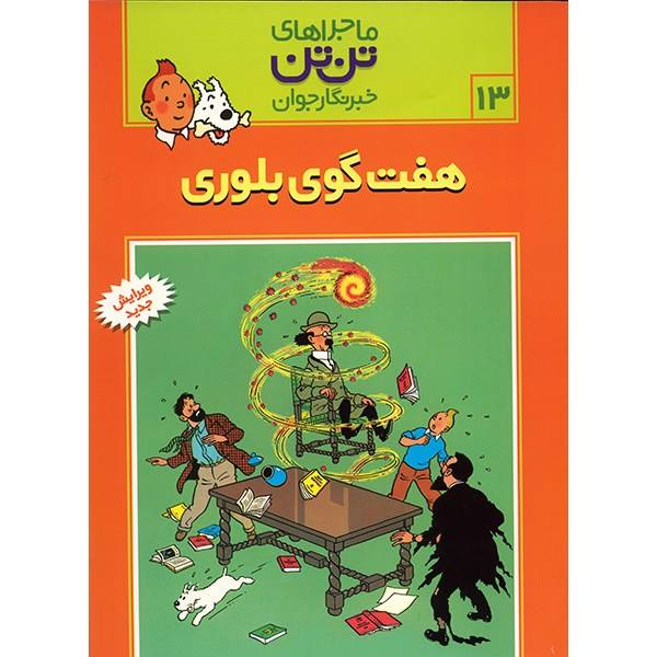 The Seven Crystal Balls Book by Hergé (Farsi)