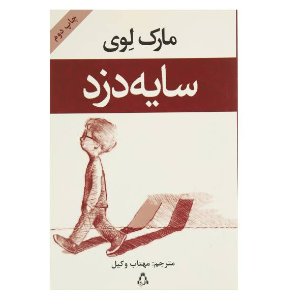 The Shadow Thief Novel by Marc Levy (Farsi Edition)