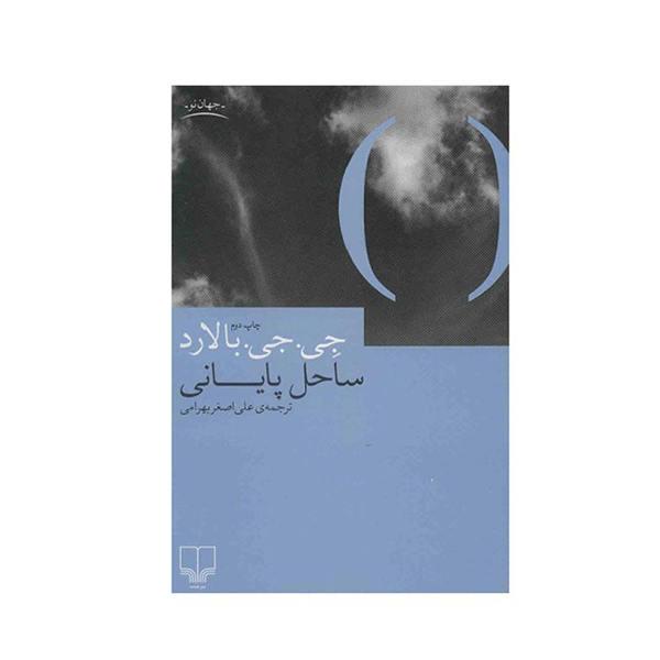 The Terminal Beach Book by J. G. Ballard (Farsi)