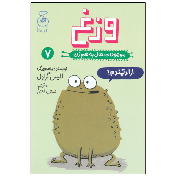 The Toad Book by Elise Gravel (Farsi Edition)