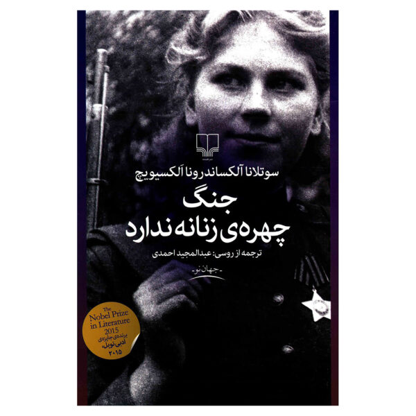 The Unwomanly Face of War Book by Svetlana Alexievich
