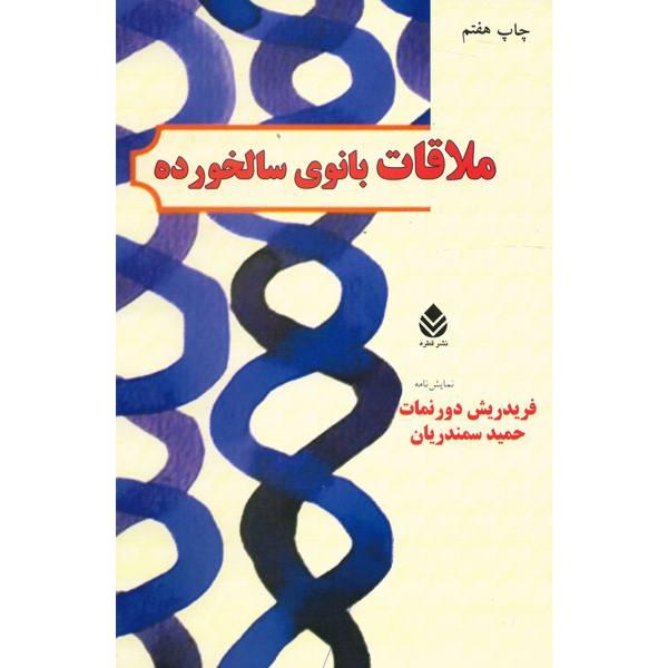The Visit Play by Friedrich Dürrenmatt (Farsi Edition)