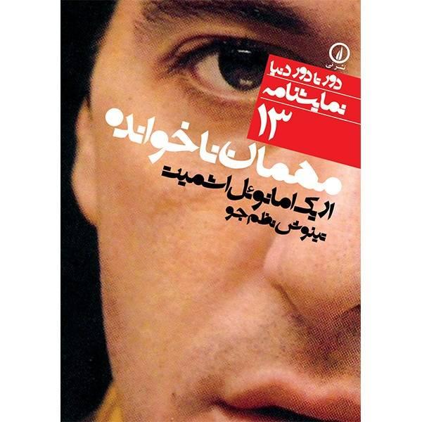The Visitor Book by Éric-Emmanuel Schmitt