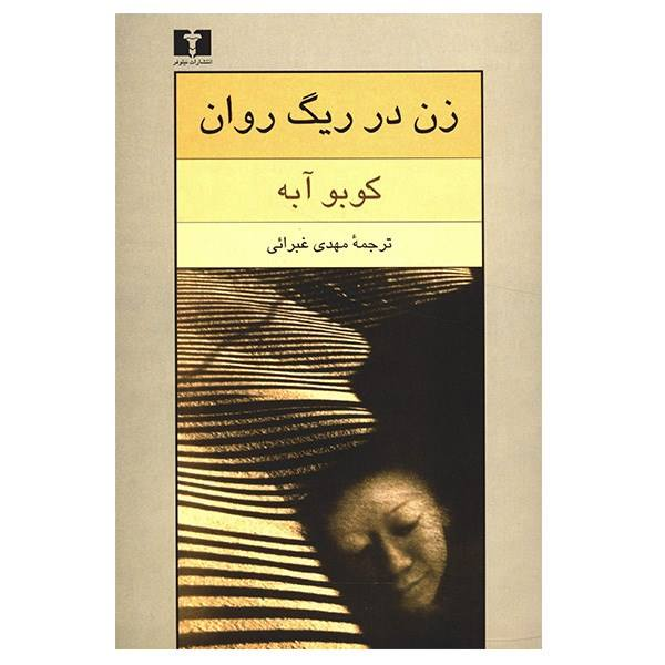 The Woman in the Dunes Novel by Kōbō Abe (Farsi)