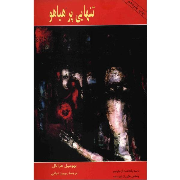 Too Loud a Solitude Novel by Bohumil Hrabal