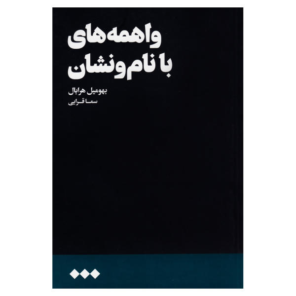 Total Fears Letters to Dubenka by Bohumil Hrabal