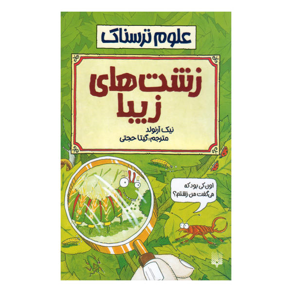 Ugly Bugs Book by Nick Arnold (Farsi Edition)
