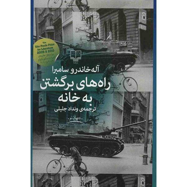 Ways of Going Home Novel by Alejandro Zambra