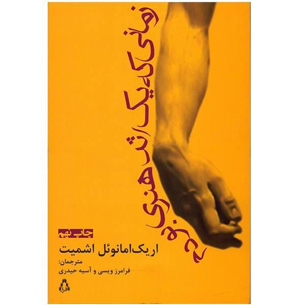 When I Was a Work of Art Novel by Éric-Emmanuel Schmitt