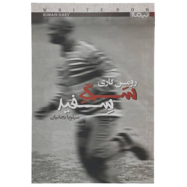 White Dog Novel by Romain Gary (Farsi Edition)
