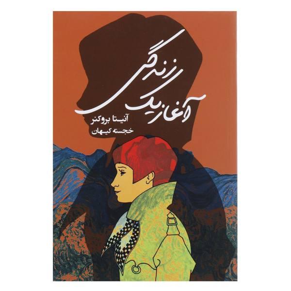 A Start in Life Novel by Anita Brookner (Farsi)