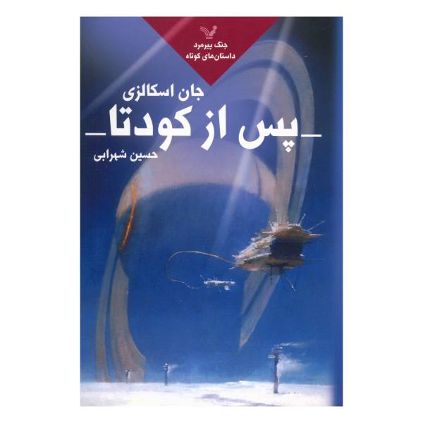 After the Coup Book by John Scalzii (Farsi Edition)