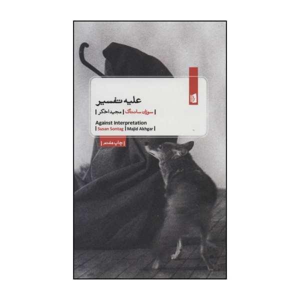 Against Interpretation Book by Susan Sontag