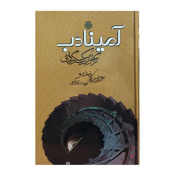 Aminadab Book by Maurice Blanchot