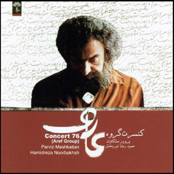 Aref Concert Album by Hamid Reza Noorbakhsh