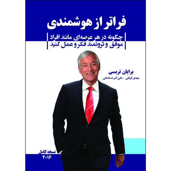 Beyond Intelligence Book by Brian Tracy