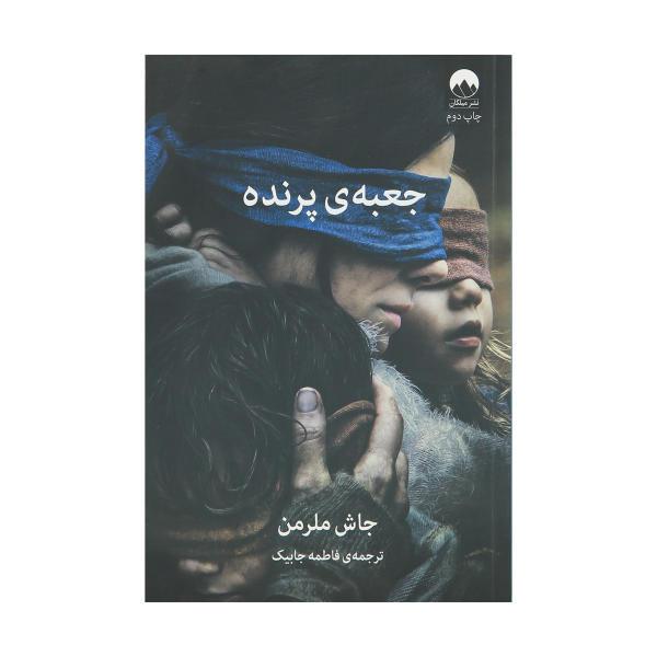 Bird Box Novel by Josh Malerman (Farsi Edition)