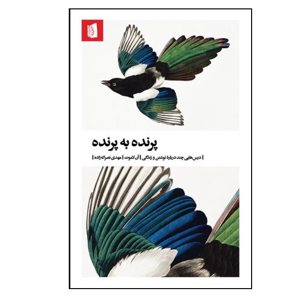 Bird by Bird Book by Anne Lamott (Farsi Edition)