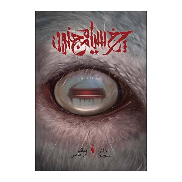 Black Mad Wheel A Novel by Josh Malerman