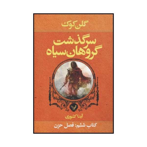Bleak Seasons Novel by Glen Cook (Farsi Edition)