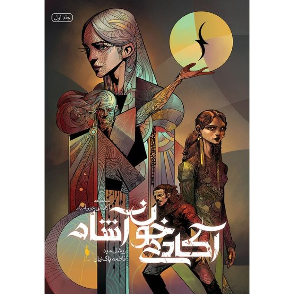 Blood Promise Book by Richelle Mead (Farsi Edition)