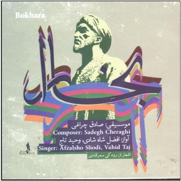 Bokhara Music Album by Vahid Taj & Afzal Shah Shahi